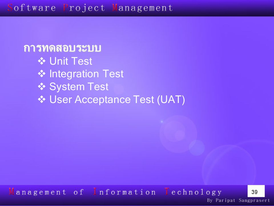 การทดสอบระบบ Unit Test Integration Test System Test