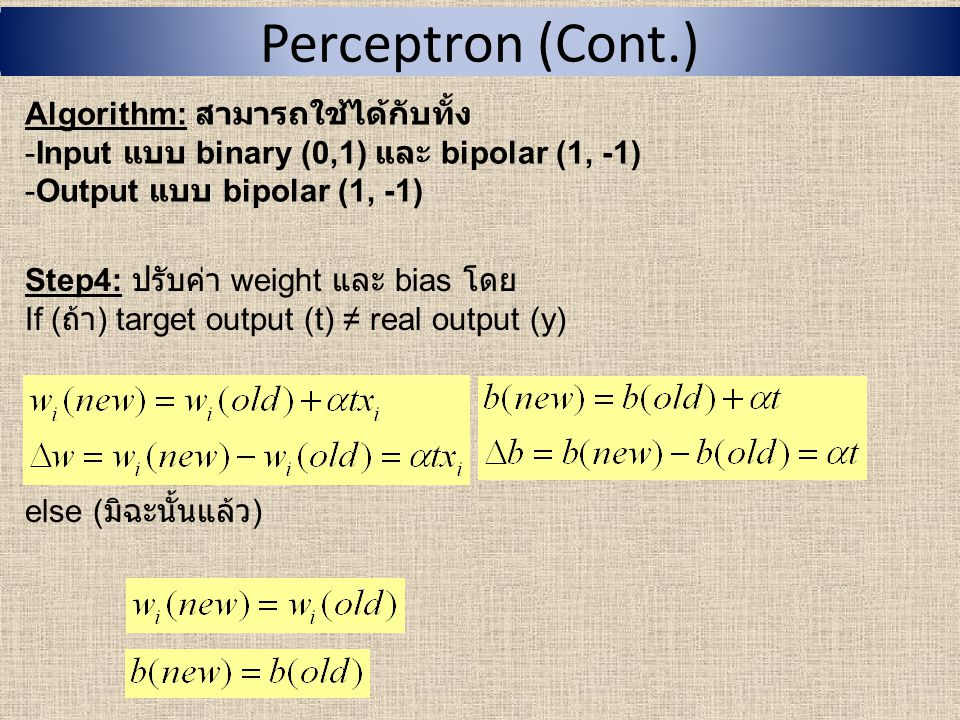 Perceptron (Cont.) Algorithm: สามารถใช้ได้กับทั้ง