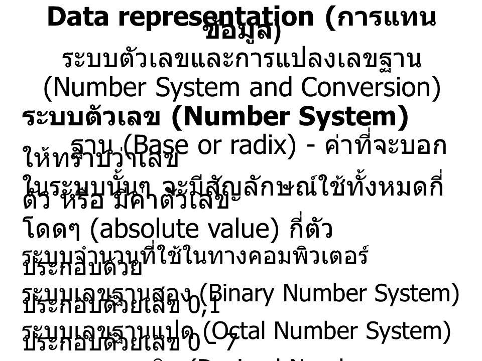 Data representation (การแทนข้อมูล)