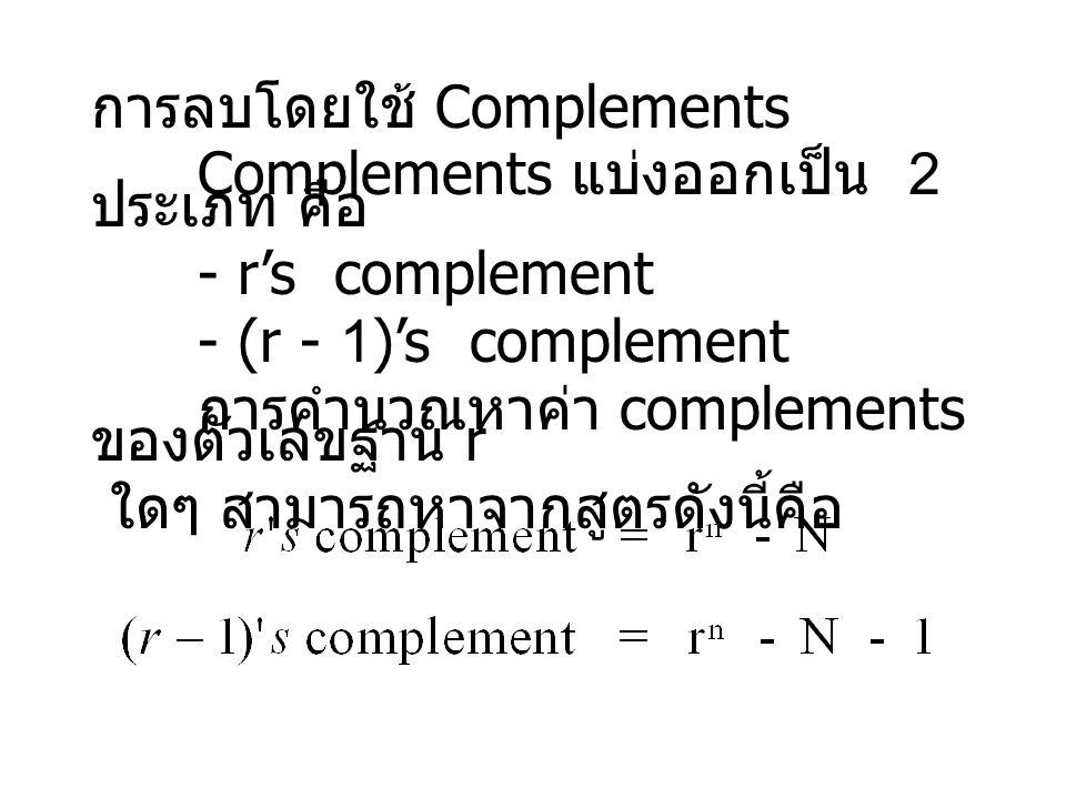 การลบโดยใช้ Complements