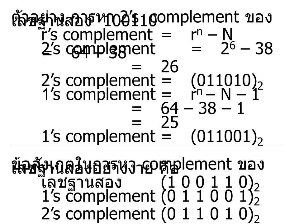 ตัวอย่าง การหา 2's complement ของเลขฐานสอง 100110