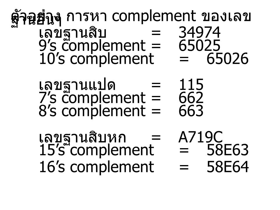 ตัวอย่าง การหา complement ของเลขฐานอื่นๆ