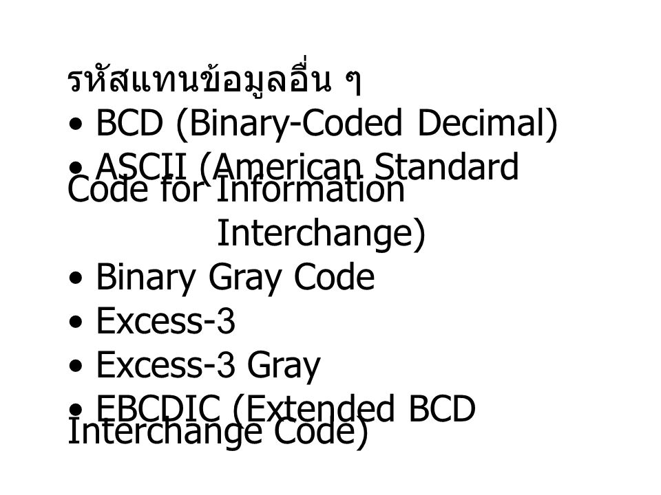 รหัสแทนข้อมูลอื่น ๆ BCD (Binary-Coded Decimal) ASCII (American Standard Code for Information. Interchange)