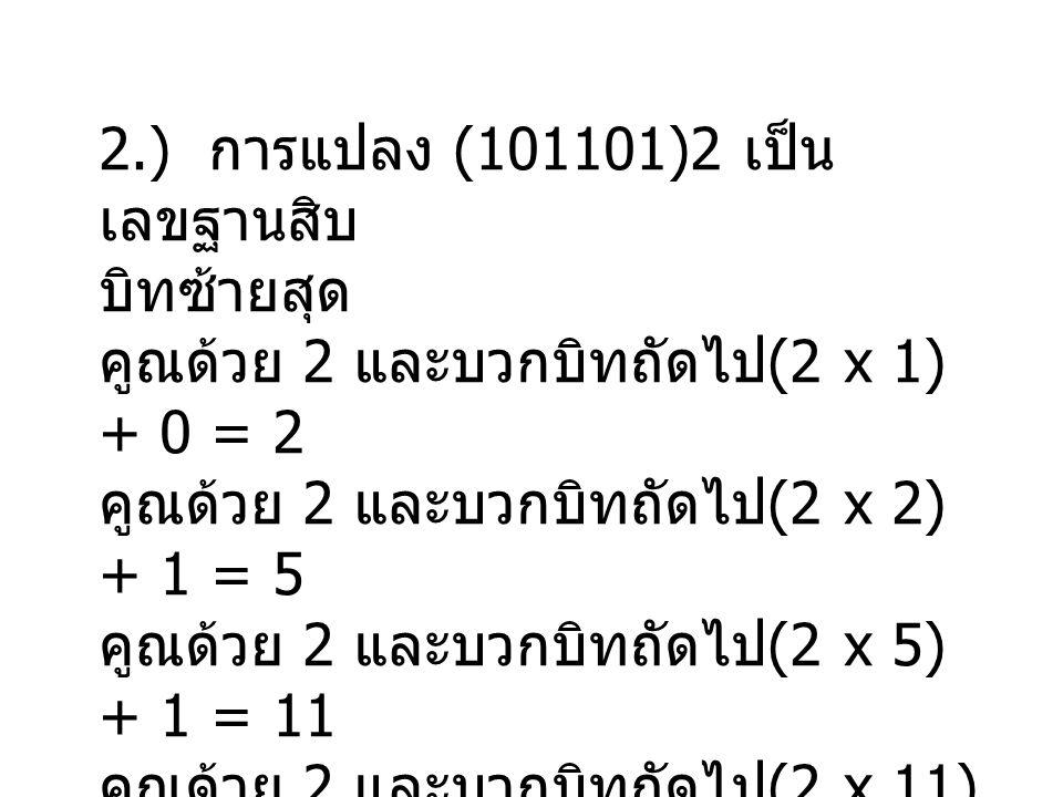 2.) การแปลง (101101)2 เป็นเลขฐานสิบ