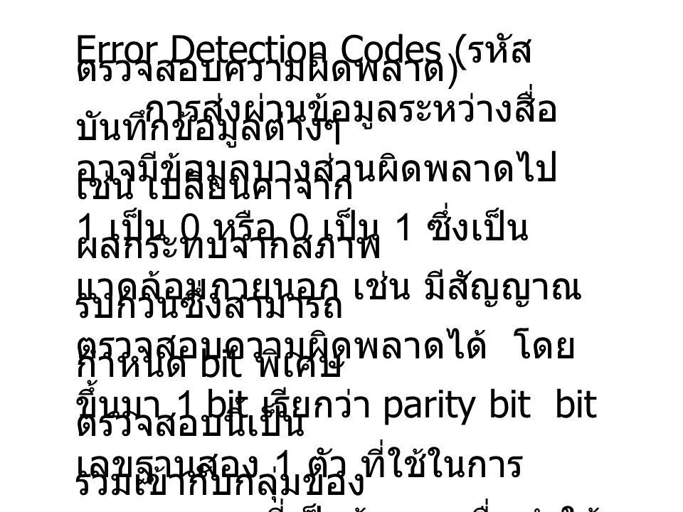 Error Detection Codes (รหัสตรวจสอบความผิดพลาด)