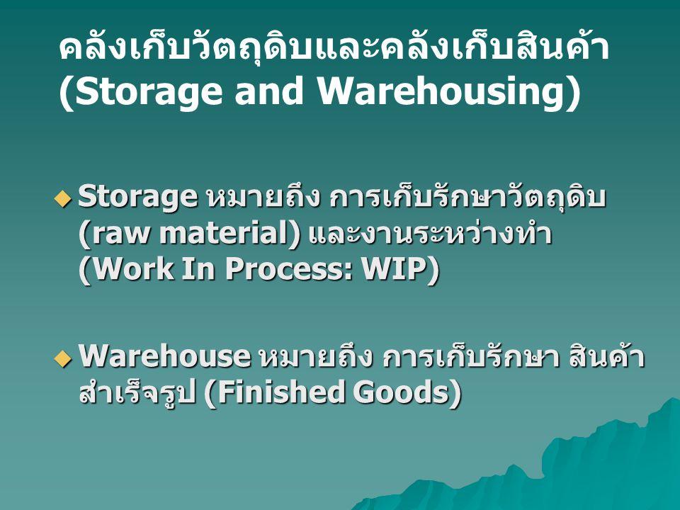 คลังเก็บวัตถุดิบและคลังเก็บสินค้า (Storage and Warehousing)