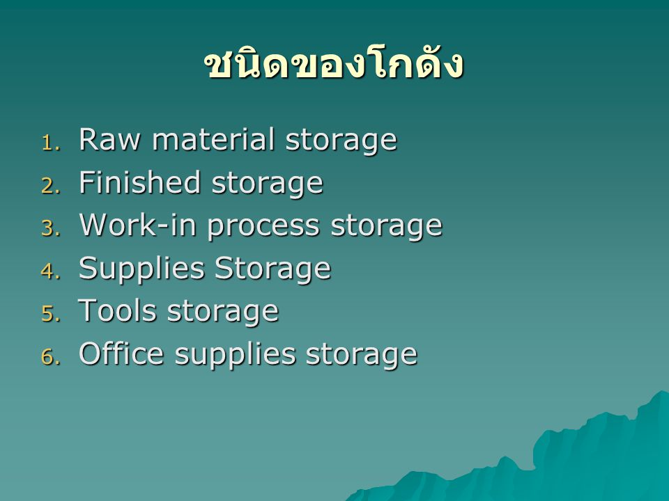 ชนิดของโกดัง Raw material storage Finished storage