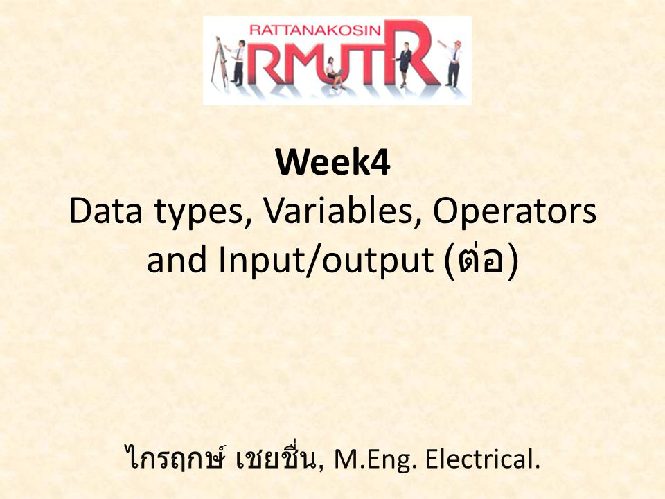 Week4 Data types, Variables, Operators and Input/output (ต่อ)