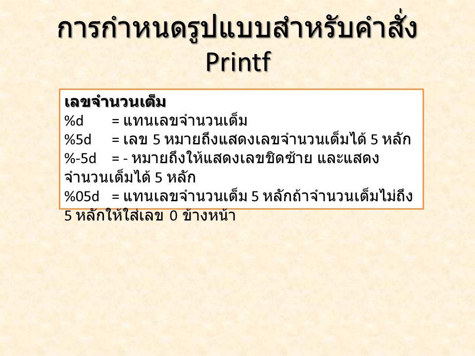 การกำหนดรูปแบบสำหรับคำสั่ง Printf