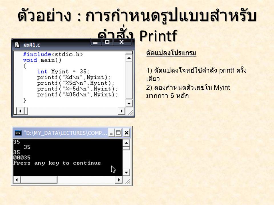 ตัวอย่าง : การกำหนดรูปแบบสำหรับคำสั่ง Printf