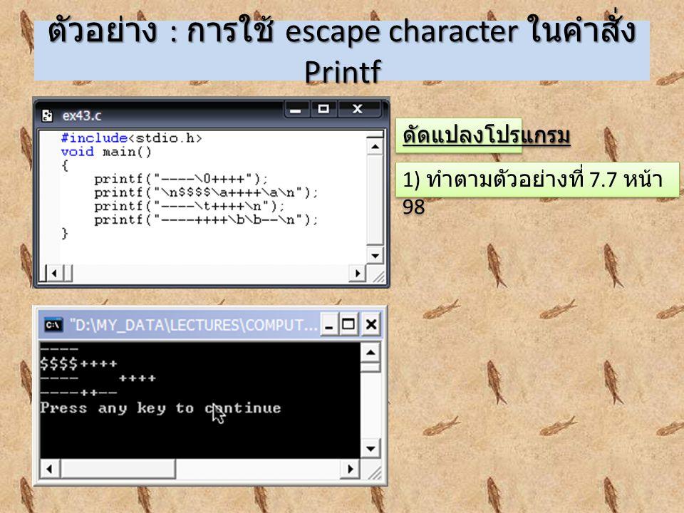 ตัวอย่าง : การใช้ escape character ในคำสั่ง Printf