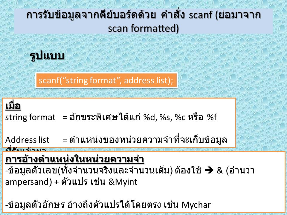 การรับข้อมูลจากคีย์บอร์ดด้วย คำสั่ง scanf (ย่อมาจาก scan formatted)