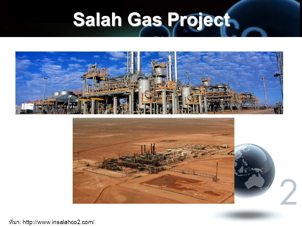 Salah Gas Project ที่มา: http://www.insalahco2.com/