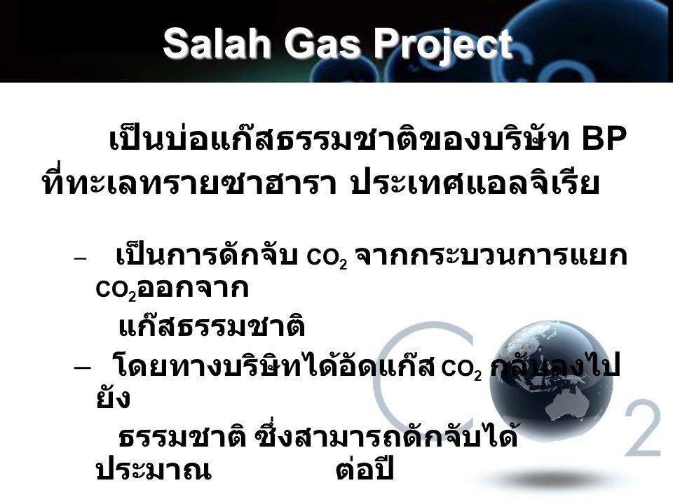 Salah Gas Project เป็นบ่อแก๊สธรรมชาติของบริษัท BP
