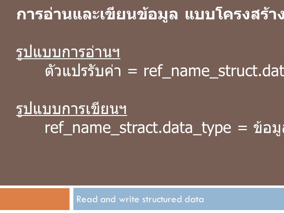 Read and write structured data