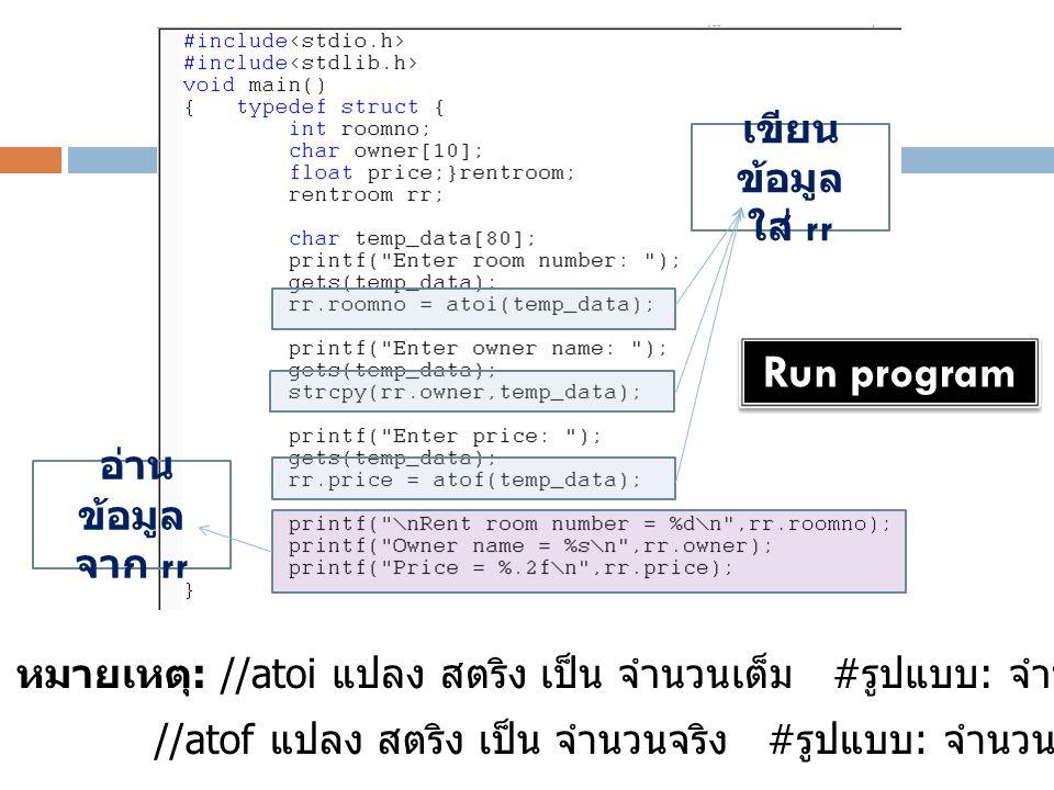 Run program เขียนข้อมูล ใส่ rr อ่านข้อมูล จาก rr
