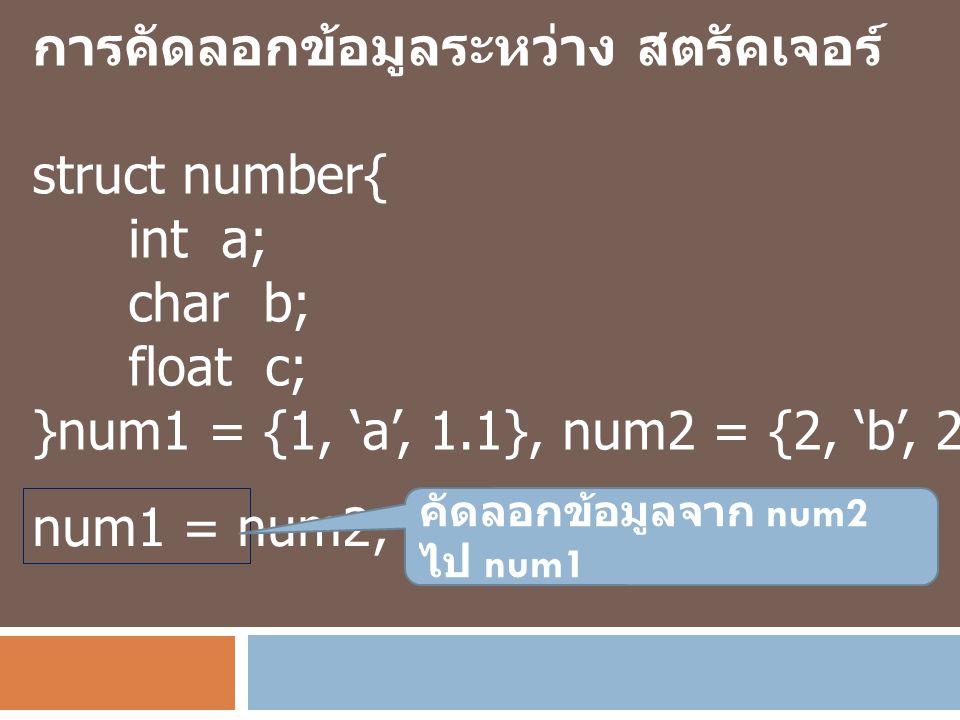 การคัดลอกข้อมูลระหว่าง สตรัคเจอร์ struct number{ int a; char b;