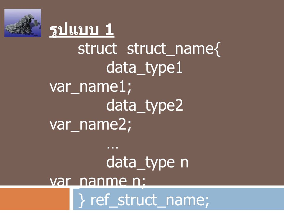 รูปแบบ 1 struct struct_name{ data_type1 var_name1; data_type2 var_name2; … data_type n var_nanme n;