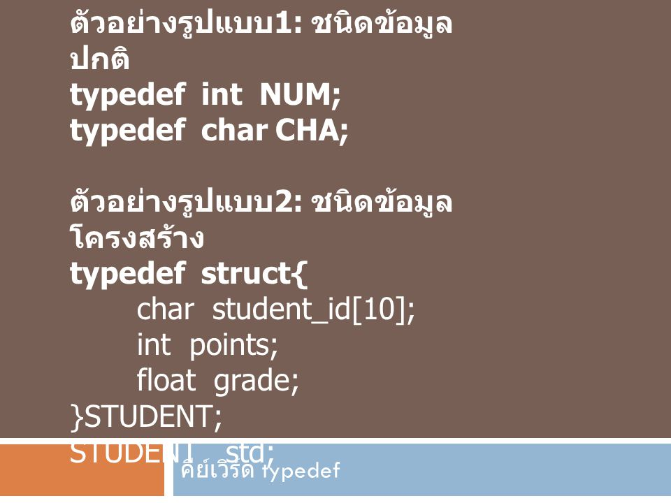 ตัวอย่างรูปแบบ1: ชนิดข้อมูลปกติ typedef int NUM; typedef char CHA;