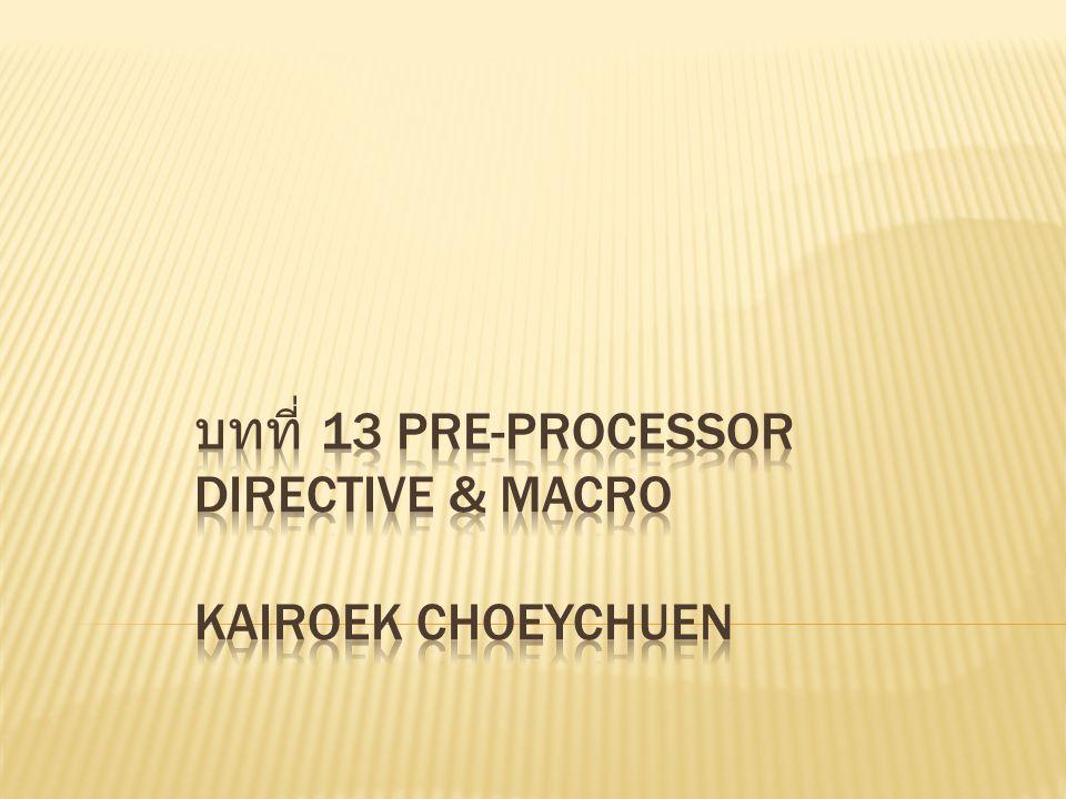 บทที่ 13 Pre-processor directive & macro Kairoek choeychuen