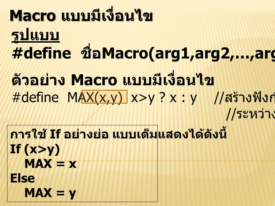 #define ชื่อMacro(arg1,arg2,…,arg n) เงื่อนไข