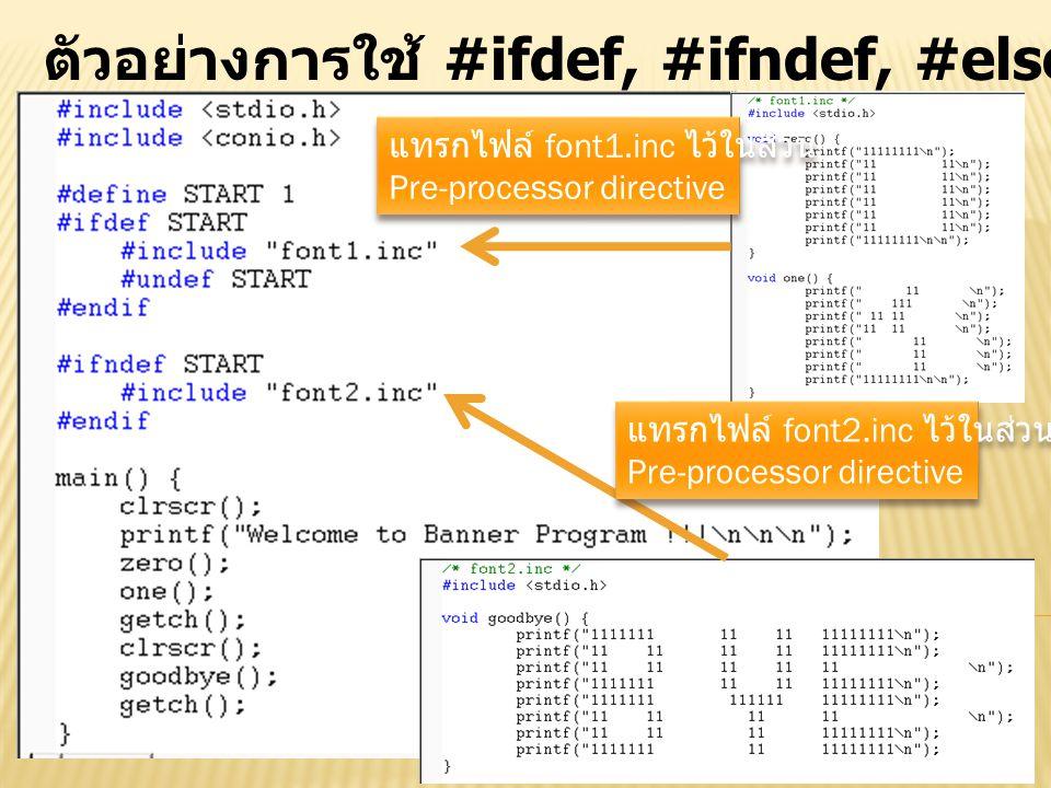 ตัวอย่างการใช้ #ifdef, #ifndef, #else, #endif, #undef