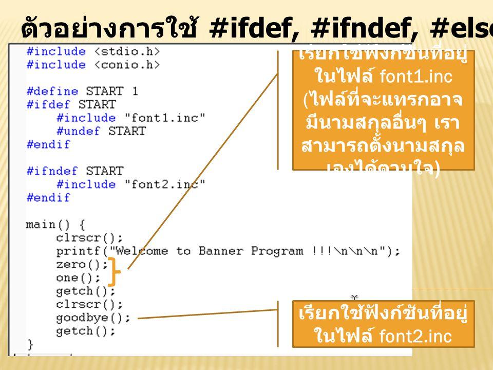เรียกใช้ฟังก์ชันที่อยู่ในไฟล์ font2.inc