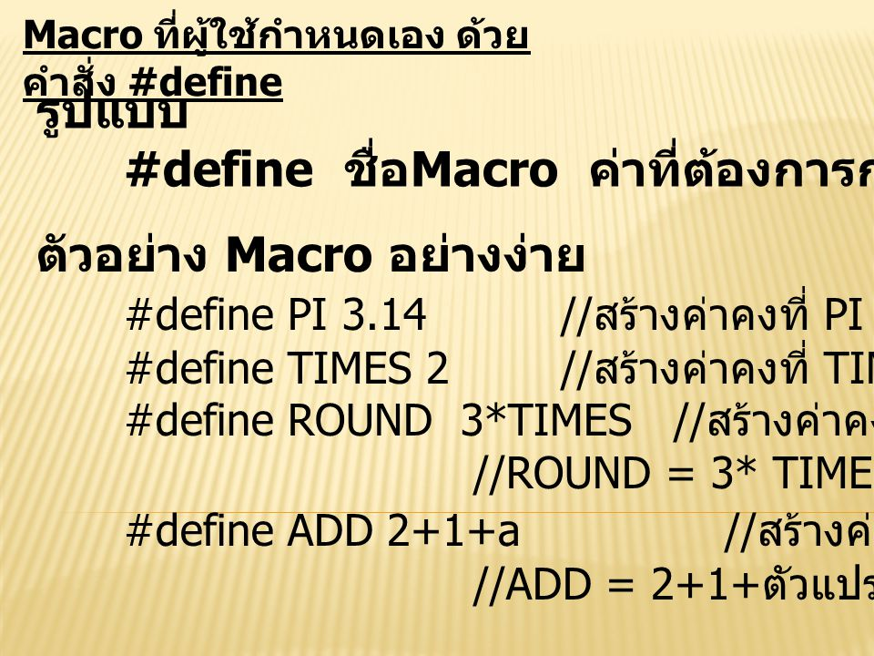 #define ชื่อMacro ค่าที่ต้องการกำหนดให้Macro