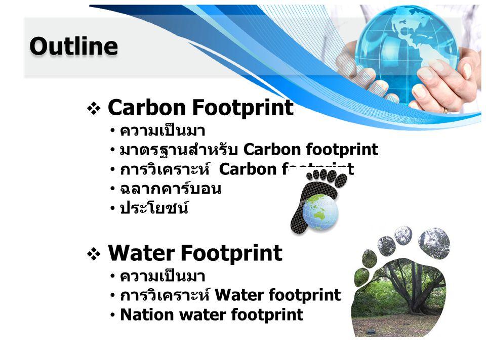 Outline Carbon Footprint Water Footprint ความเป็นมา