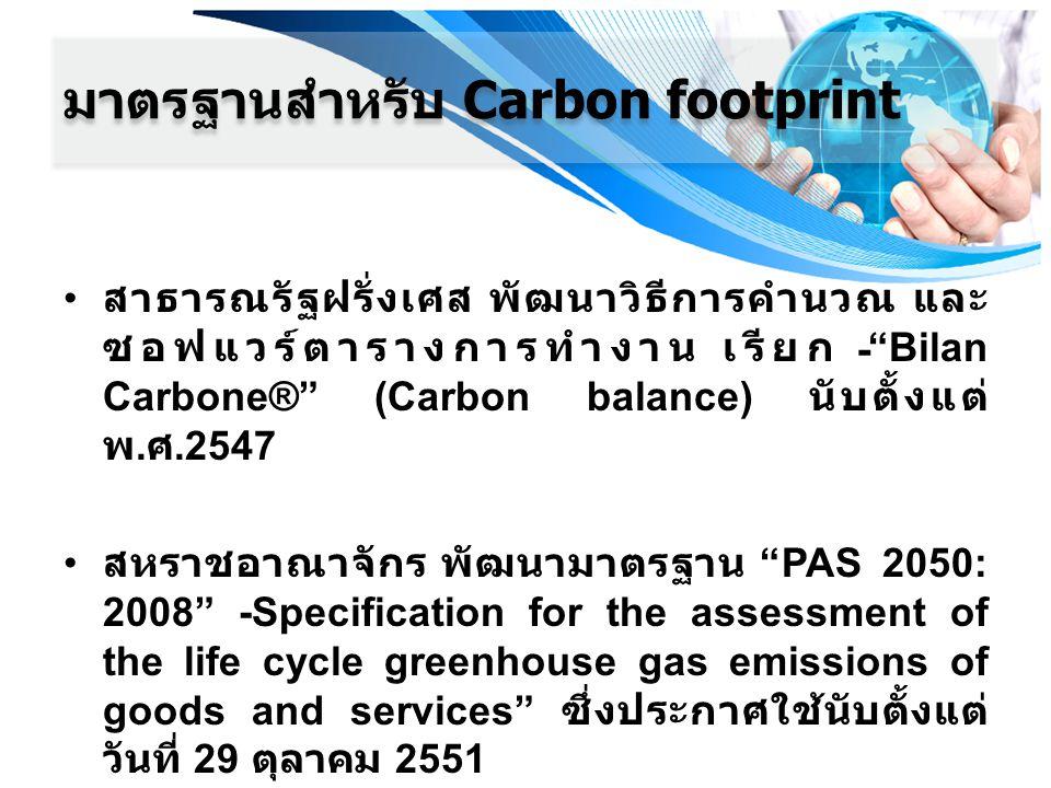 มาตรฐานสำหรับ Carbon footprint