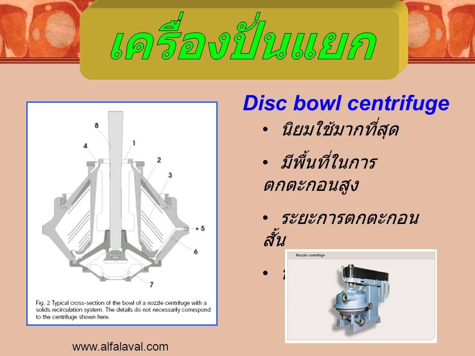 เครื่องปั่นแยก Disc bowl centrifuge นิยมใช้มากที่สุด