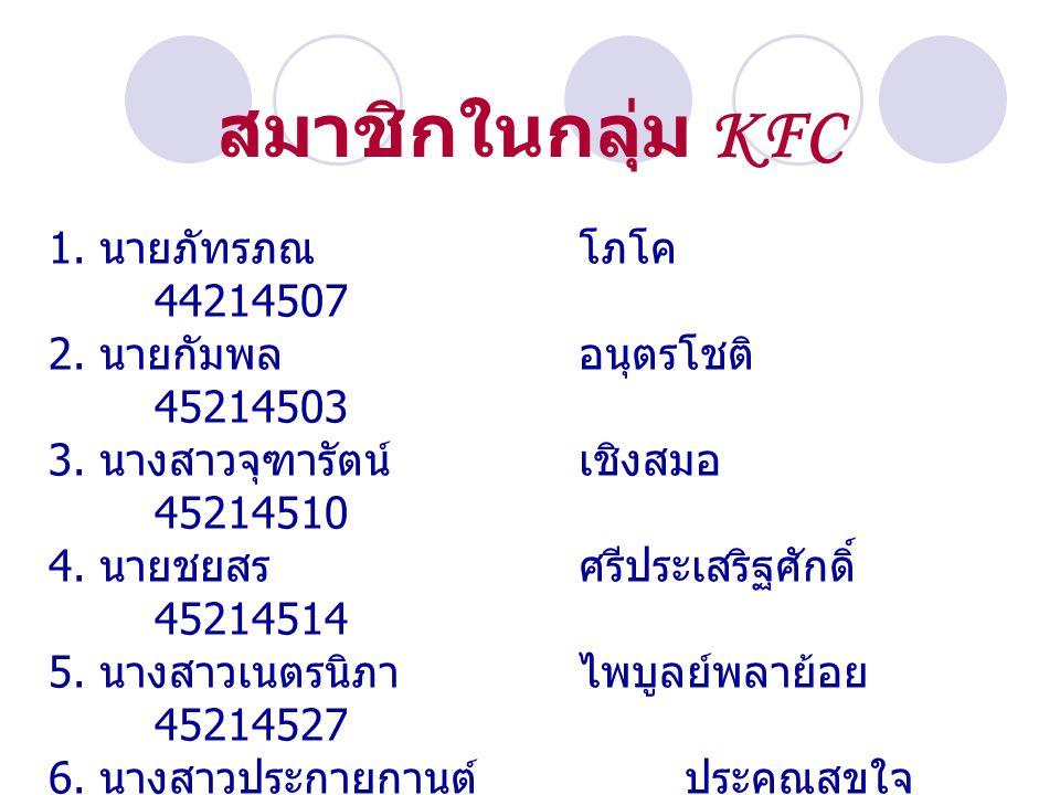 สมาชิกในกลุ่ม KFC 1. นายภัทรภณ โภโค 44214507