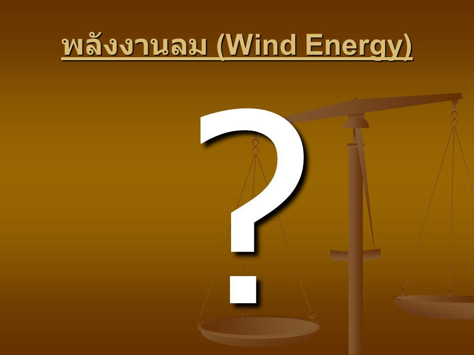 พลังงานลม (Wind Energy)