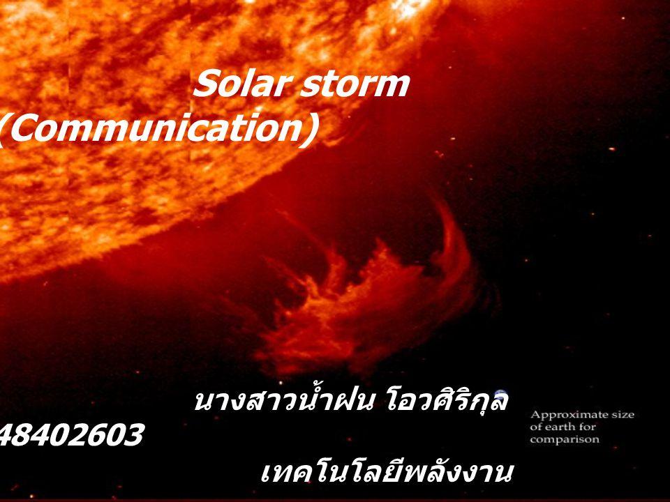 เทคโนโลยีพลังงาน Solar storm (Communication)