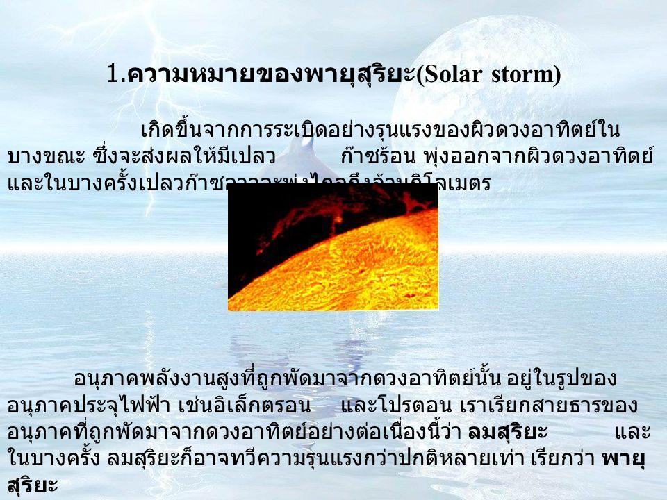 1.ความหมายของพายุสุริยะ(Solar storm)