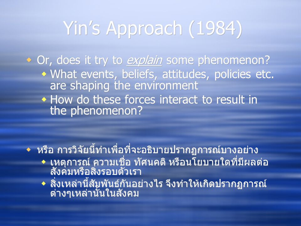Yin's Approach (1984) Or, does it try to explain some phenomenon