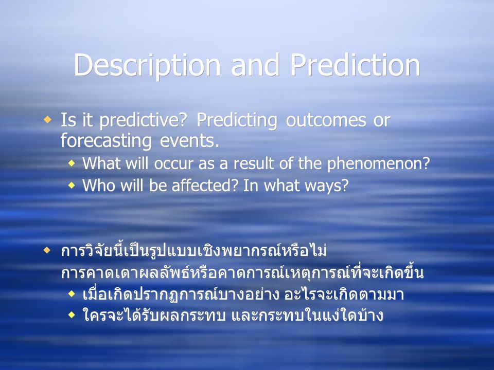 Description and Prediction