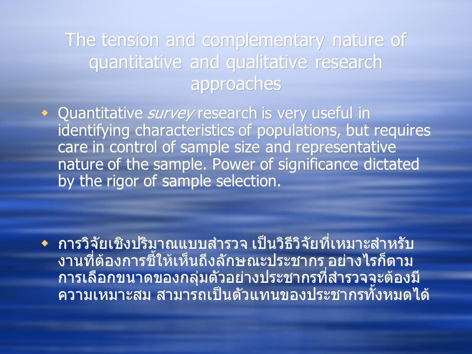 The tension and complementary nature of quantitative and qualitative research approaches