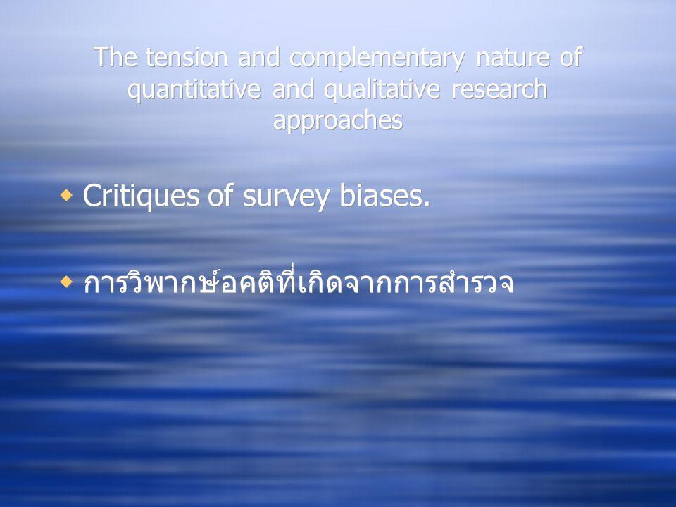 Critiques of survey biases. การวิพากษ์อคติที่เกิดจากการสำรวจ