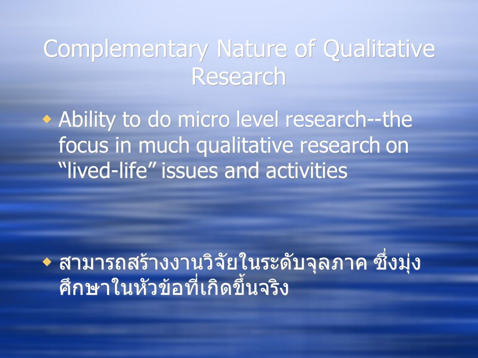 Complementary Nature of Qualitative Research
