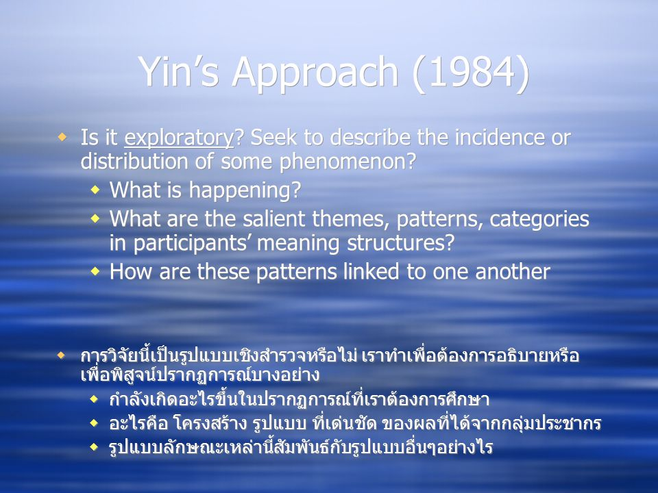 Yin's Approach (1984) Is it exploratory Seek to describe the incidence or distribution of some phenomenon