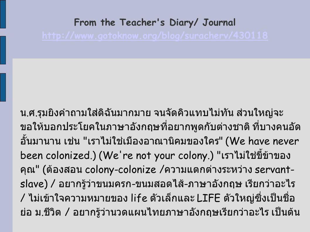 From the Teacher s Diary/ Journal http://www. gotoknow