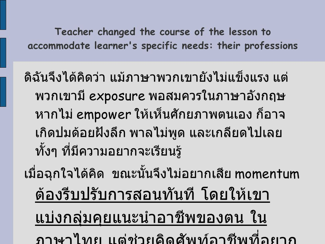 Teacher changed the course of the lesson to accommodate learner s specific needs: their professions