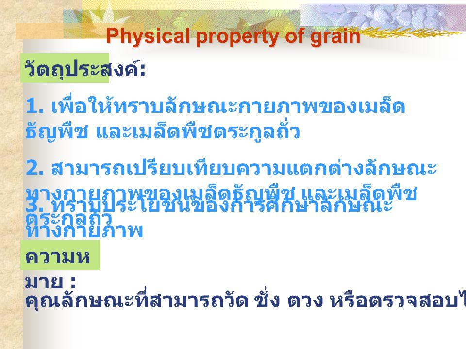 Physical property of grain