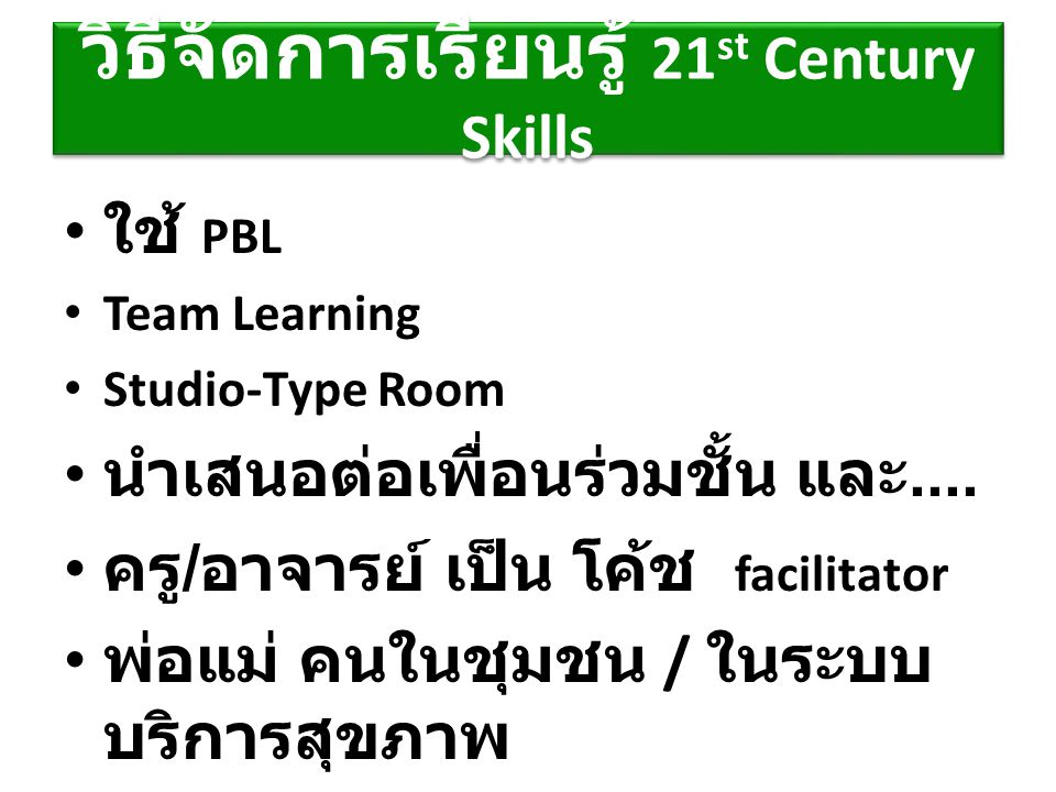 วิธีจัดการเรียนรู้ 21st Century Skills