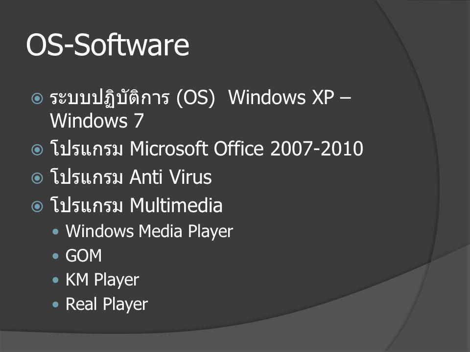 OS-Software ระบบปฏิบัติการ (OS) Windows XP – Windows 7