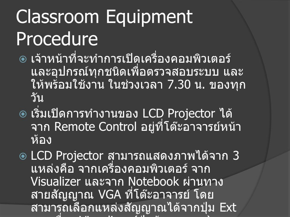 Classroom Equipment Procedure