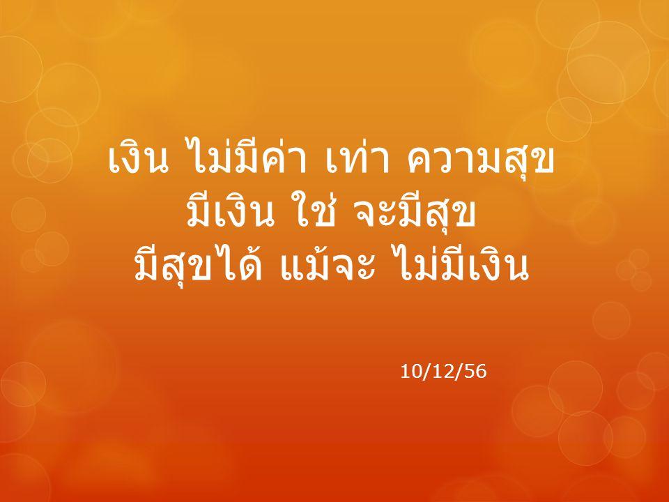 เงิน ไม่มีค่า เท่า ความสุข มีเงิน ใช่ จะมีสุข มีสุขได้ แม้จะ ไม่มีเงิน