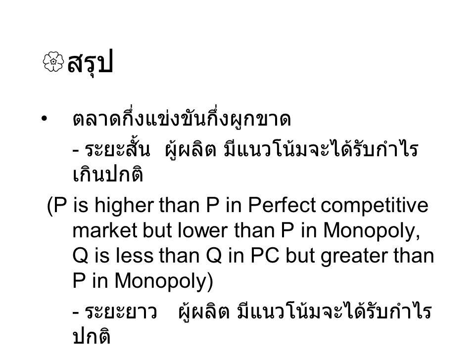 สรุป ตลาดกึ่งแข่งขันกึ่งผูกขาด
