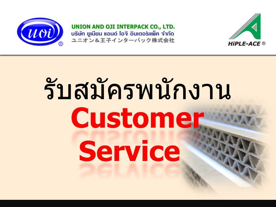 รับสมัครพนักงาน Customer Service